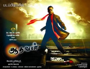 https://tamilyrics.files.wordpress.com/2009/07/aadhavan-gallery-5.jpg?w=300